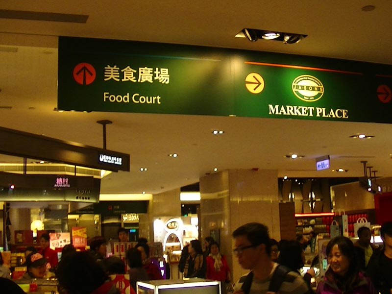 Foodcourt onder Taipei 101 tower